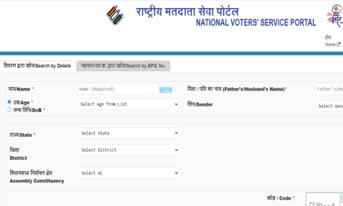 Check Your Name in Voter List Through NVSP Portal